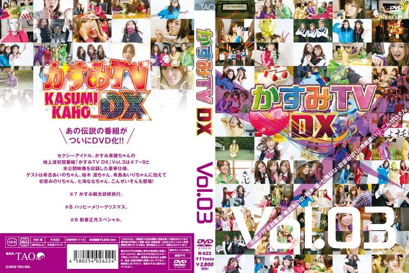 [R-622] かすみTVDX Vol.3 かすみ果穂 オルスタックソフト販売