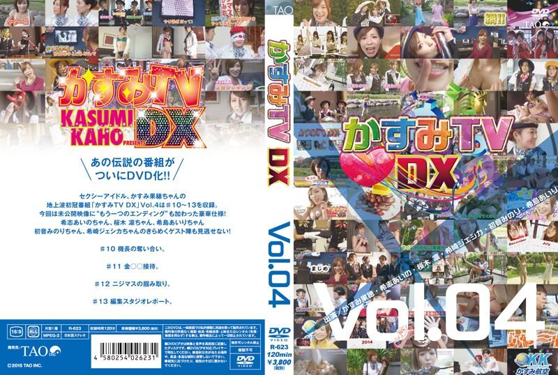 かすみTVDX Vol.4