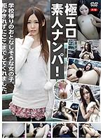 極エロ素人ナンパ!〜R-18/浜田美月