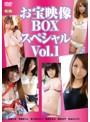 お宝映像BOXスペシャル Vol.1
