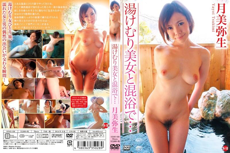 [SHMO-038] 湯けむり美女と混浴で… オルスタックピクチャーズ