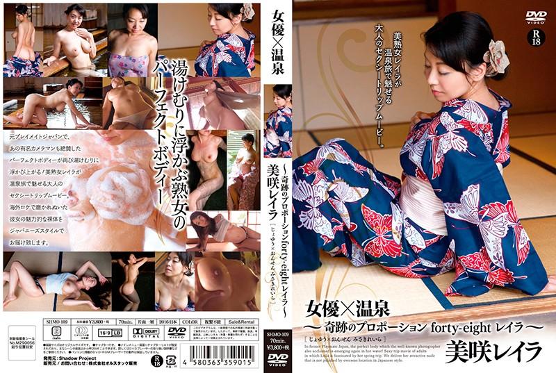 [SHMO-109] 女優×温泉〜奇跡のプロポーションforty-eight レイラ〜 オルスタックソフト販売