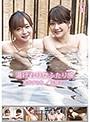 【数量限定】湯けむり女ふたり旅/永井すみれ 玉城マイ 生写真付き