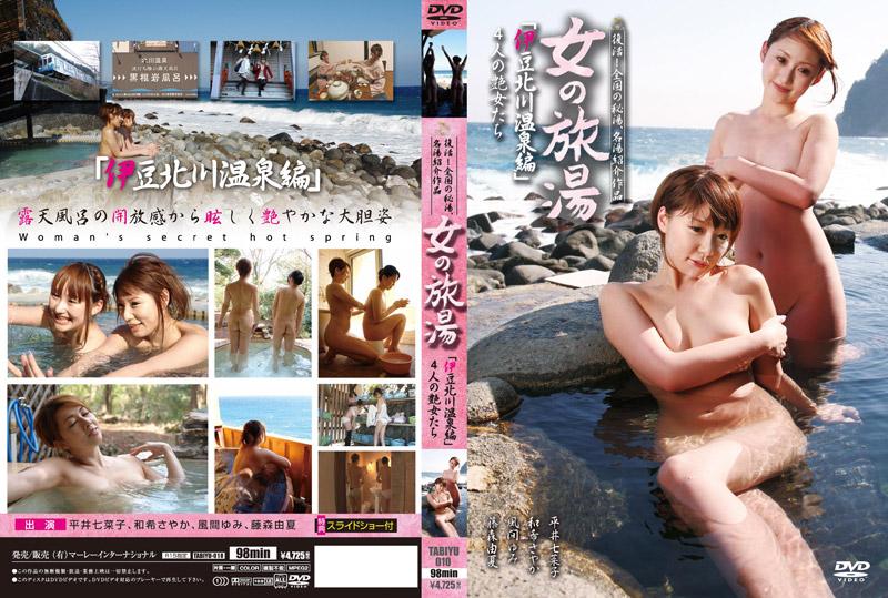 [TABIYU-010] 女の旅湯 伊豆北川温泉編 TABIYU 日本-第1张
