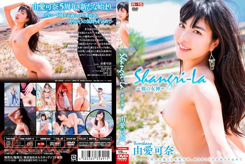[TOX-0002] Shangri-La 〜裸の女神〜 由愛可奈