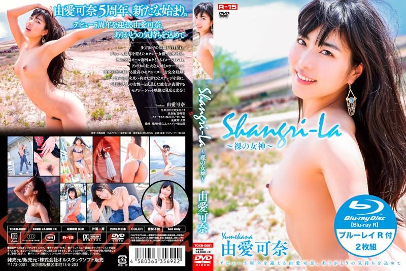 [TOXB-0001] Shangri-La 〜裸の女神〜 限定盤(ブルーレイディスク) 由愛可奈