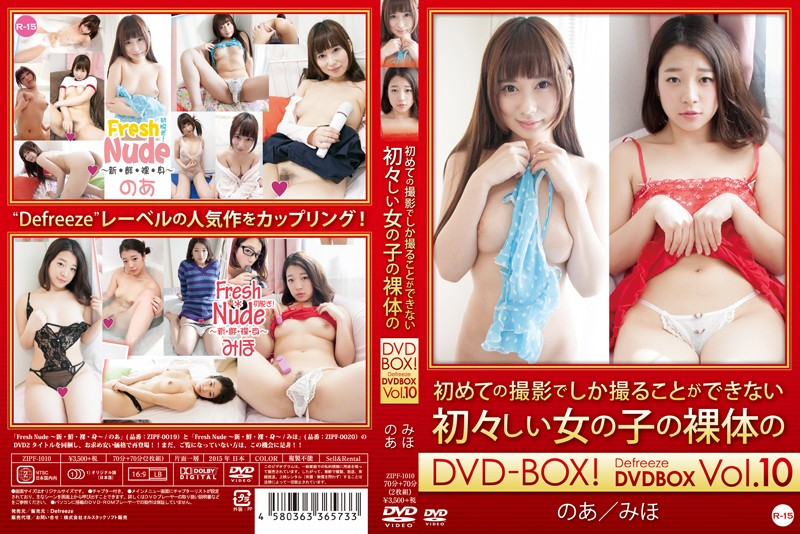 [ZIPF-1010] 初めての撮影でしか撮ることができない初々しい女の子の裸体のDVD-BOX!~Defreeze DVDBOX Vol.10~ ZIPF オルスタックソフト販売