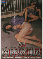 DVS-070 Physical Punishment Bunch Joshu