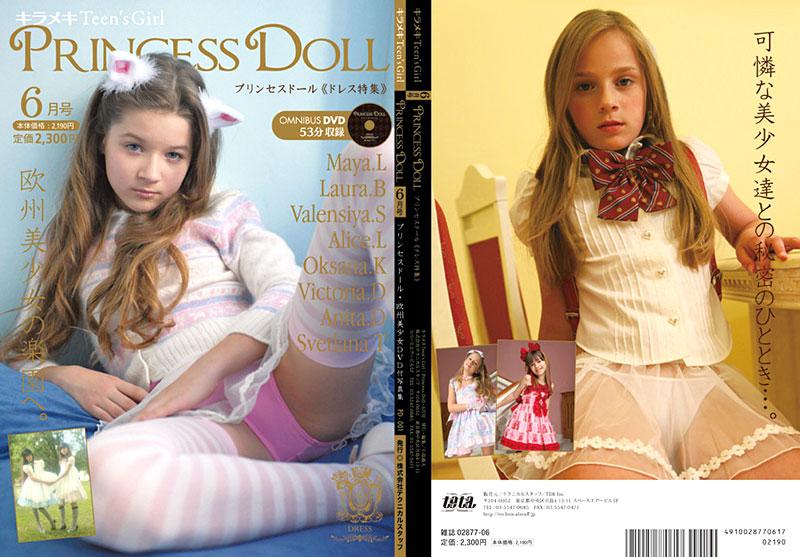 [PD-001] キラメキTeen's Girl Princess Doll ドレス特集 テクニカル・スタッフ