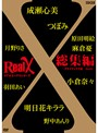 Real X �?�ԡ����饤�ޥå������� Part1