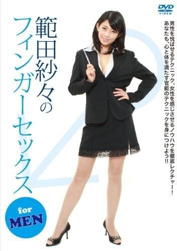 [MX-515] 範田紗々のフィンガーセックス ツインパック (2枚組) マクザム MX