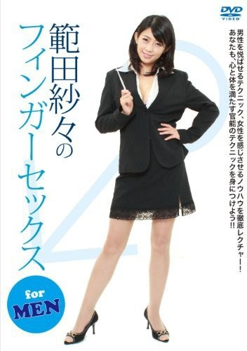 [MX-516] 範田紗々のフィンガーセックス for MEN マクザム 範田紗々
