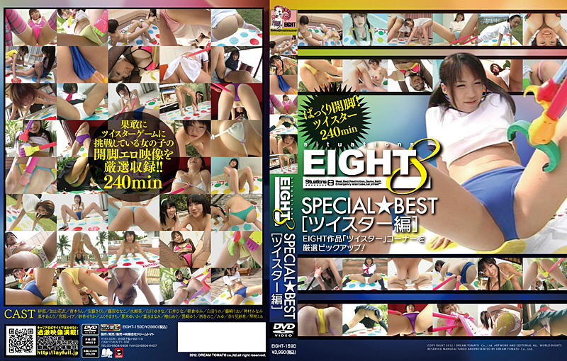 [EIGHT-159] EIGHT SPECIAL BEST ツイスター編 EIGHT