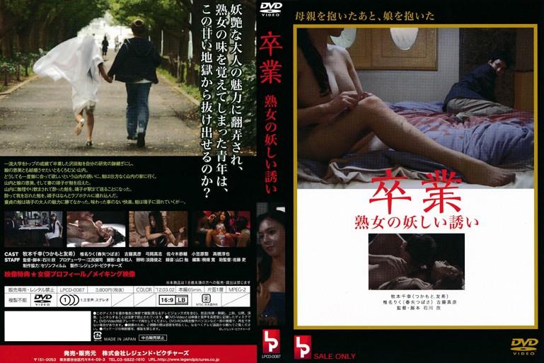 [LPCD-0087] 卒業 熟女の妖しい誘い 牧本千幸(つかもと友希) 春矢つばさ