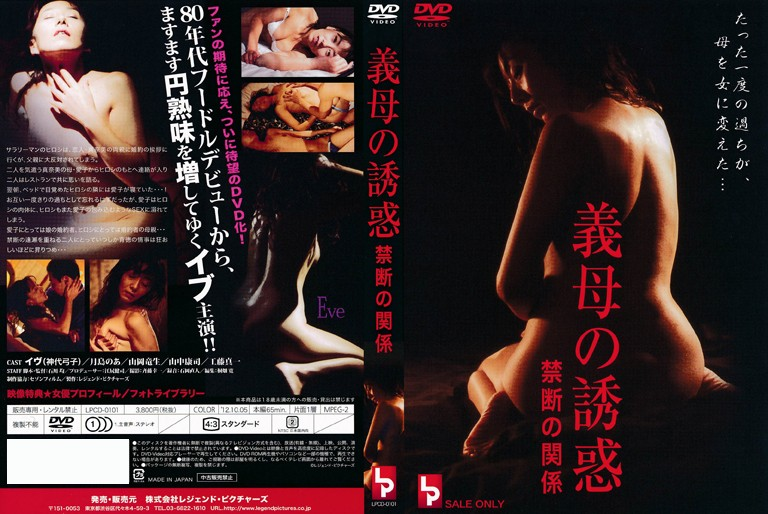 [LPCD-0101] 義母の誘惑 禁断の関係 レジェンド・ピクチャーズ イヴ(神代弓子)