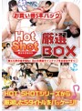 HOT SHOT ����BOX