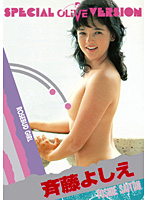 Legend Gold ~伝説のスーパーアイドル完全復刻版~ ROSEBUD GIRL/斉藤よしえ