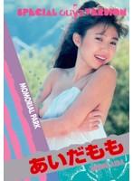 「Legend Gold ~伝説のスーパーアイドル完全復刻版~ MOMORIAL PARK/あいだもも」のパッケージ画像