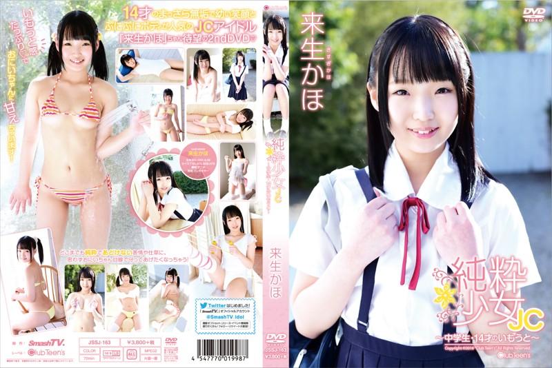 JSSJ-163 Kaho Kisugi 来生かほ – 純粋少女JC