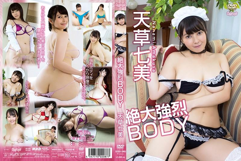 MBDD-2004 Nanami Amakusa 天草七美 – 絶大強烈BODY