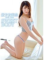 緒方友莉奈 SWEET BODY サンプル動画