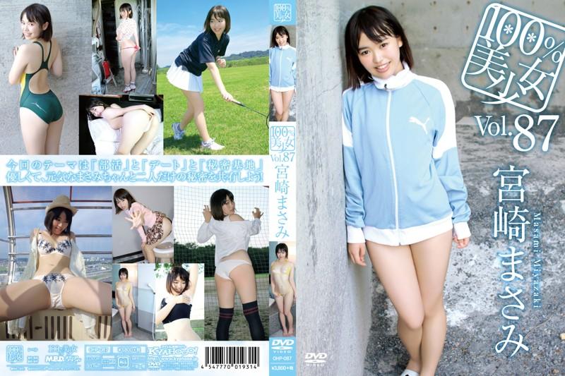 [OHP-087] 100%美少女 Vol.87 宮崎まさみ メディアブランド OHP