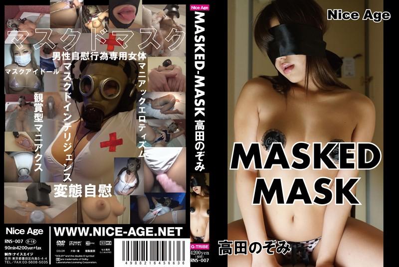 [RNS-007] MASKED-MASK 高田のぞみ