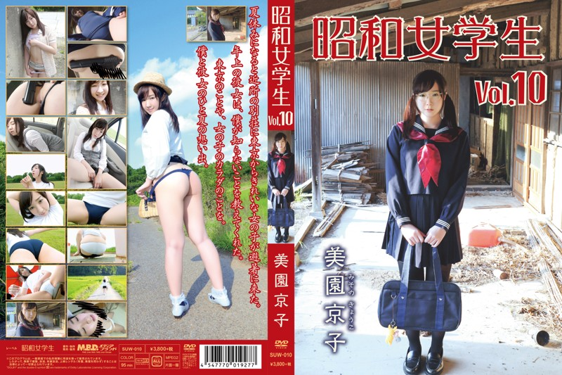 無字幕-SUW-010 昭和女学生 vol.10/美園京子