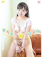 関口ひまり キラキラ☆スマイル サンプル動画