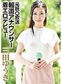元秋○放送報道アナウンサー着エロデビュー/三田ゆうき