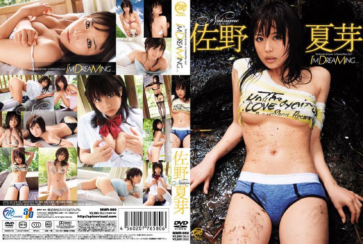 MMR-080 Natsume Sano 佐野夏芽 – I'm DreaMing