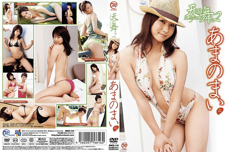 MMR-116 Mai Amano あまのまい – 天の舞2
