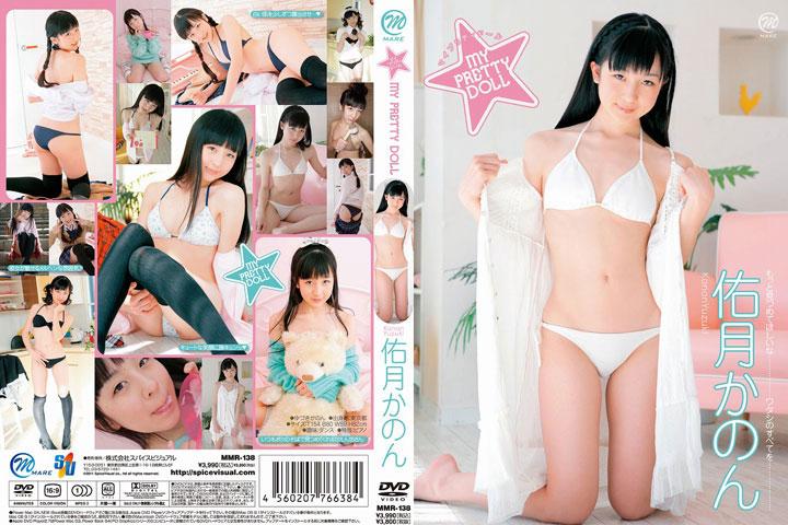 MMR-138 Kanon Yuzuki 佑月かのん MY PRETTY DOLL
