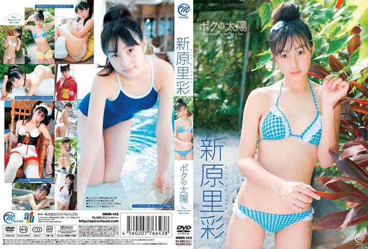 MMR-143 Risa Niihara 新原里彩 – ボクの太陽