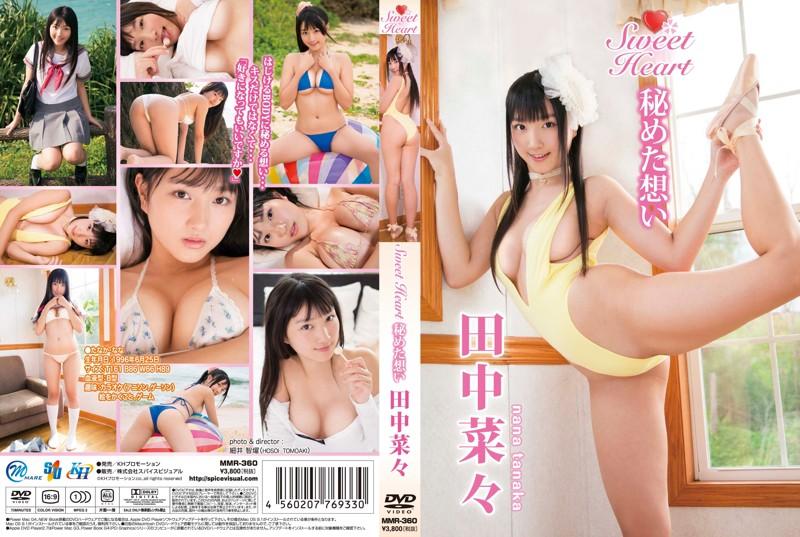 MMR-360 Nana Tanaka 田中菜々 – Sweet Heart