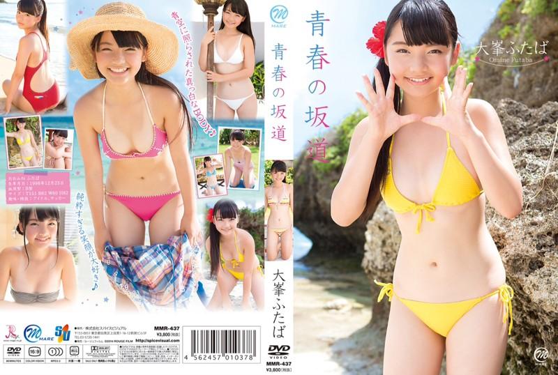 MMR-437 Futaba Omine 大峯ふたば – 青春の坂道