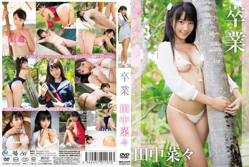 MMR-AK013 Nana Tanaka 田中菜々 – 卒業