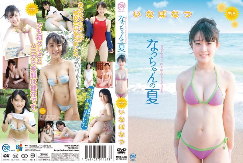 MMR-AL008 Natsu Inaba いなばなつ – なっちゃんの夏