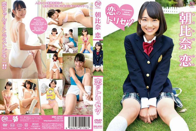 MMR-AP001 Ren Asahina 朝比奈恋 - 恋のトリセツ
