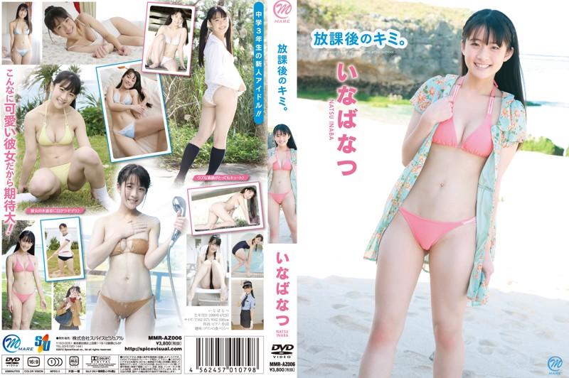 MMR-AZ006 Natsu Inaba いなばなつ 放課後のキミ