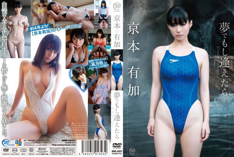 MMR-AZ027 Yuka Kyomoto 京本有加 – 夢でもし逢えたら