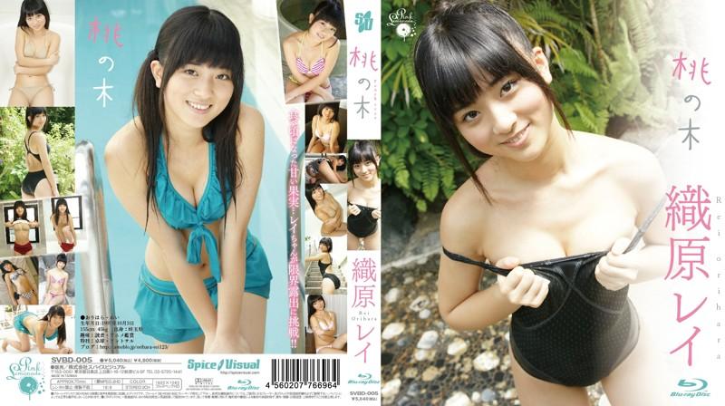 SVBD-005 Rei Orihara 織原レイ – 桃の木 ハイビジョン