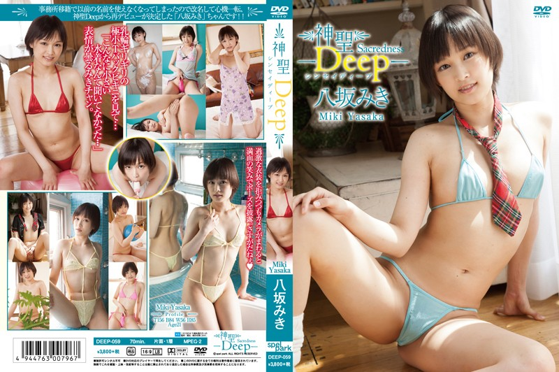 [DEEP-059] 神聖Deep イメージ DEEP