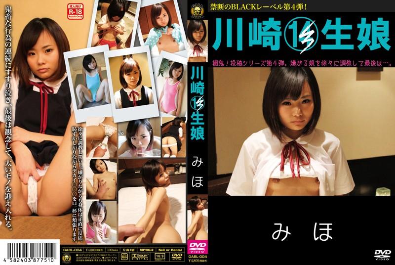 [GABL-004] 川崎(14)生娘 みほ
