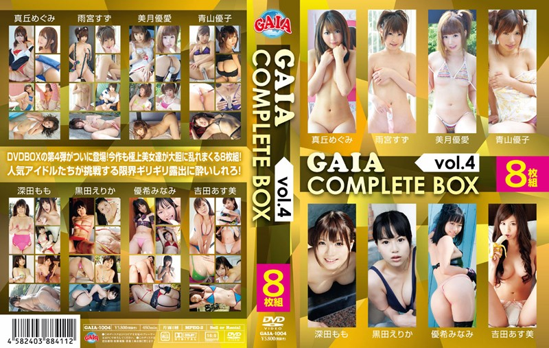 [GAIA-1004] GAIA COMPLETE BOX 8枚組 Vol.4 GAIA 黒田えりか INTEC Inc 美月優愛