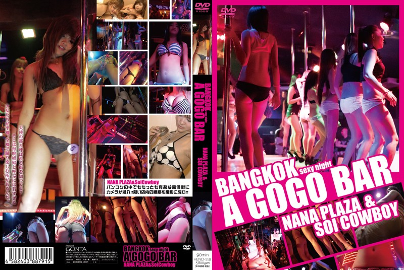 [HEND-119] BANGKOK SEXY NIGHT A GOGO イメージビデオ
