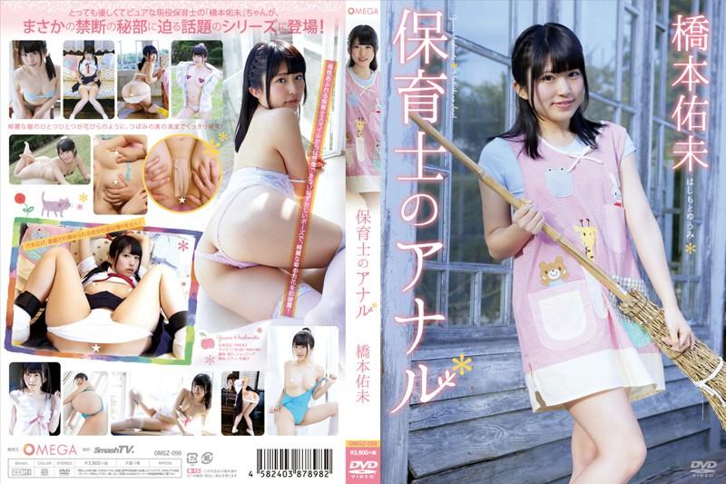 OMGZ-099 Yumi Hashimoto 橋本佑未 – 保育士のアナル