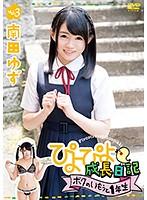 ぴよぴよ成長日記 ボクのいもうと1年生 vol.3/南田ゆず