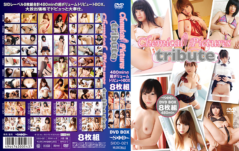 [SIDD-021] Chemical Pictures COMPLETE BOX 8枚組 Vol.1 小春あひる 藤谷ゆうき(伊東麻未、伊東麻帆) INTEC Inc