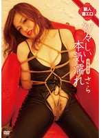 「新人着エロ「福島出身 さら」初々しい本気濡れ」のパッケージ画像